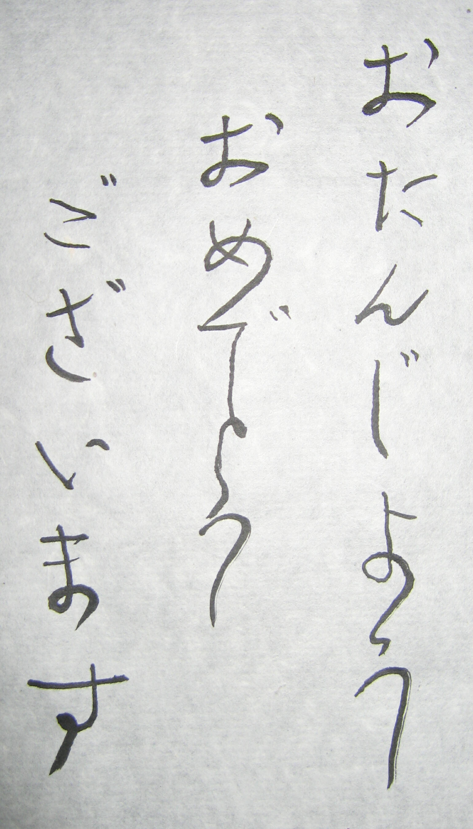 japanese writing set Displaying japanese characters in your browser these genki resource pages were written using the unicode (utf-8) format for character encoding in order for you to properly view these pages, you may need to modify a browser setting look for the browser setting called character set or character coding.